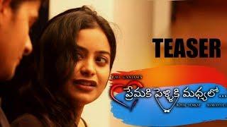 Prema Ki Pelli Ki Madhyalo || Telugu Short Film Teaser || by Ravi Ganjam - YOUTUBE