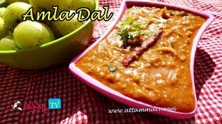 How to Cook  Amla Dal, usirikaya pappu (ఉసిరికాయ పప్పు) .:: by Attamma TV ::. - ATTAMMATV