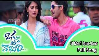 Oka Laila Kosam Full Song : O Meri Jane Jana - MAAMUSIC