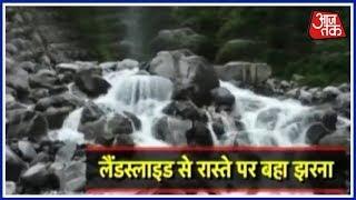 चमोली में हाइवे बना Waterfall! देखिए वीडियो - AAJTAKTV