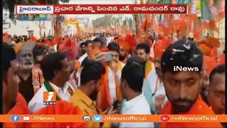 BJP Candidate N Ramachandra Rao Election Campaign In Malkajgiri Constituency | iNews - INEWS