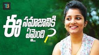 Ee Samajaniki Emaindi - Latest Telugu Short Film 2018 || Thopudu Bandi - YOUTUBE