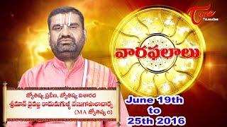 Vaara Phalalu | June 19th to June 25th 2016 | Weekly Predictions 2016 June 19 th to June 25th - TELUGUONE