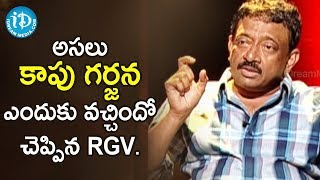 RGV About Kapu Garjana | RGV About Caste Feeling | Ramuism 2nd Dose | iDream Movies - IDREAMMOVIES