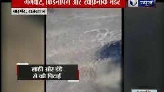 अपहरण के बाद राजस्थान के बाड़मेर मे युवक की पीट-पीटकर हत्या कर दी - ITVNEWSINDIA