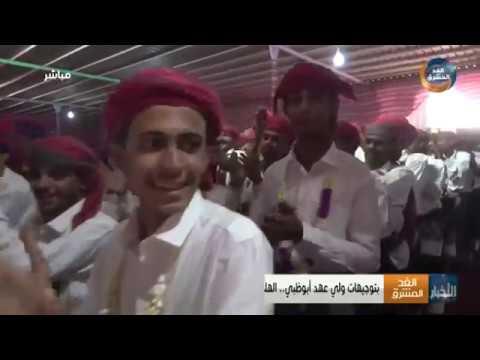 موجز أخبار الثامنة مساءً | الإمارات تقيم العرس الجماعي الخامس في الساحل الغربي (16 نوفمبر)