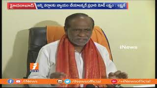 Telangana BJP CHief Laxman 10% Reservation for Weaker Upper Castes | iNews - INEWS