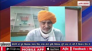 video : बीजेपी के पूर्व विधायक श्याम सिंह राणा बोले कृषि विधेयक पूरी तरह से नहीं हैं किसान हित में