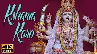 Dussehra Special - Mata Bhajan - Kshama Karo - क्षमा करो - Narendra Chanchal - BHAKTISONGS