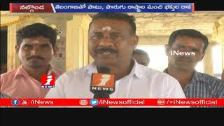 Peddagattu Jathara | Begins From Feb 24th | Second Biggest Religious Congregation | Nalgonda | iNews - INEWS