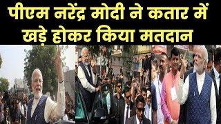 पीएम नरेंद्र मोदी, अमित शाह ने अपने समर्थकों का अभिवादन किया और लोगों से वोट डालने की अपील - ITVNEWSINDIA