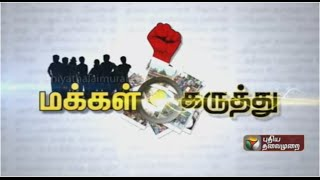 Public Opinion 05-09-2015 Puthiya Thalaimurai TV Show