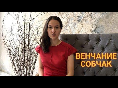 Венчание Собчак: мнение венчавшего ее священника 23.09.2019