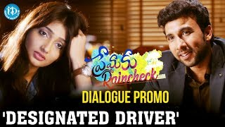 Premaku Raincheck Movie - Dialogue Promo || 'Designated Driver' - IDREAMMOVIES