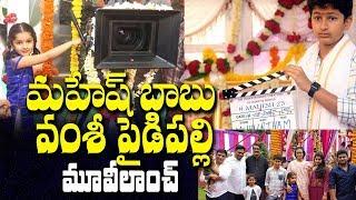Mahesh Babu - Vamsi Paipally movie opening || #Mahesh25 || #Mahesh25Begins || Indiaglitz Telugu - IGTELUGU