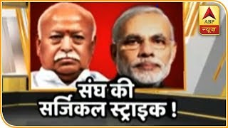 RSS Swipes At BJP Over Soldier Deaths, Temple Delay | Master Stroke | ABP News - ABPNEWSTV