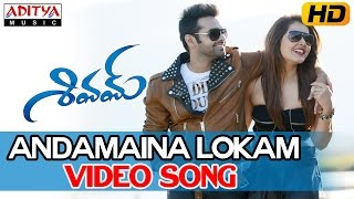 Andamaina Lokam Video Song (Edited Version) II Shivam Telugu Movie II Ram, Rashi Khanna - ADITYAMUSIC