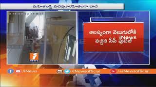 ప్రభోధానంద భక్తులపై విరిగిన లాఠీ | అల్లర్ల సమయంలో చితక బాధిన పోలీసులు | iNews - INEWS