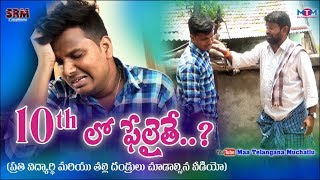 10th lo Fail ayithe //14//Telugu Short film// Maa Telangana Muchatlu - YOUTUBE