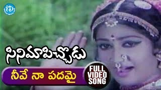 Cinema Pichodu Movie Songs - Neeve Naa Padamai Video Song || Raghunath Reddy | Heetha | Chakravarthi - IDREAMMOVIES