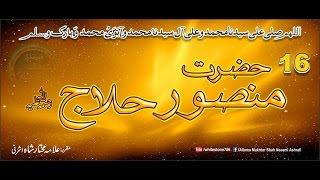 Hussain Bin Mansoor Hallaj Urdu Pdf