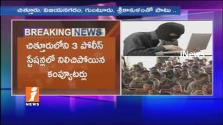 More The 25% Computers Hacked in Police Department | Andhra Pradesh| iNews - INEWS