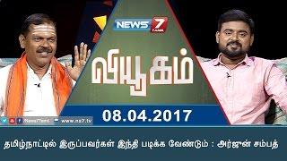 Viyugam 28-03-2017 – News7 Tamil Show – தமிழ்நாட்டில் இருப்பவர்கள் இந்தி படிக்க வேண்டும் : அர்ஜுன் சம்பத்