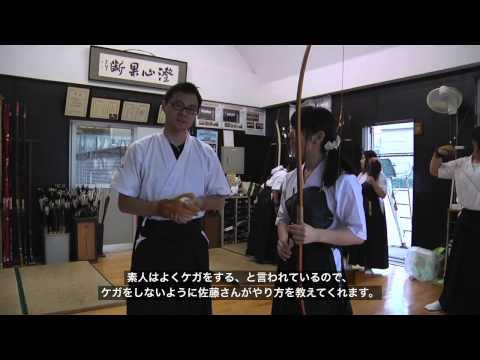 Japanese High School Archery (Kyudo)