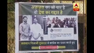 Gujarat Assembly Elections: Rahul Gandhi's poster with Salman Nizami in Ahemdabad gets int - ABPNEWSTV