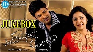 Kalavaramaye Madilo Movie Songs    Video Jukebox    Sharath Songs    Kamal Kamaraju, Colors Swathi - IDREAMMOVIES