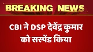 DSP Devender Kumar suspended by CBI - ABPNEWSTV