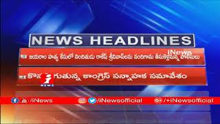 Todays Top News Headlines From AP & Telangana (16- 02- 2019) | iNews - INEWS