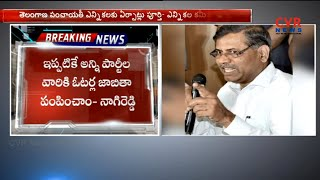 Telangana Election Commissioner Nagi Reddy Speaks Over All Sets for Panchayat Elections | CVR News - CVRNEWSOFFICIAL