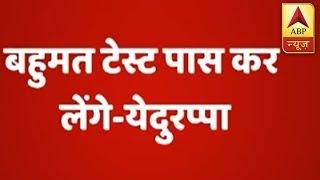 Karnataka: We will clear floor test, says BS Yeddyurappa - ABPNEWSTV
