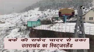 video : उत्तराखंड के चमोली जिले की औली बर्फ की सफेद चादर से ढंका