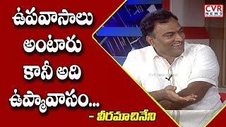 ఉపవాసాలు అంటారు కానీ అది ఉప్మావాసం..   Veeramachaneni Ramakrishna Rao Diet Program   CVR News - CVRNEWSOFFICIAL