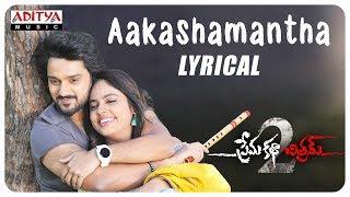 Aakashamantha Lyrical  || Prema Katha Chitram 2 Songs || Sumanth Ashwin, Nandita Swetha - ADITYAMUSIC