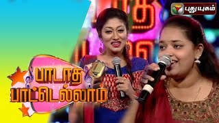 Padatha Patellam 29-11-2015 PuthuYugam TV Show