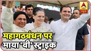 Grand alliance hopes fading as Congress slams BSP for Maya-Jogi alliance in C'garh - ABPNEWSTV