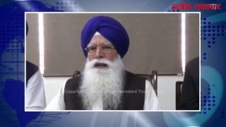 video : प्रो. बडूंगर ने खालसा कॉलेज पटियाला में इंटरफेथ वर्कशॉप का किया उद्घाटन