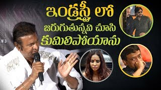 I was saddened by those incidents in Tollywood: Mohan Babu || Wife Of Ram Trailer Launch - IGTELUGU