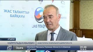 Приуроченный к 120-летию казахстанской нефти конкурс «Jas tolqyn» проходит в Атырау