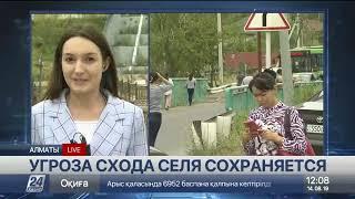 Угроза схода селя в Алматы. Прямое включение