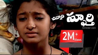Chinnari Spurthi - New Telugu Short Film  || SK Meeravalli - YOUTUBE