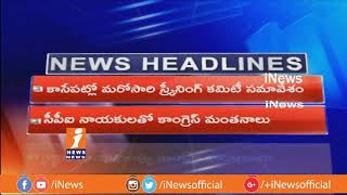 AP and Telagana Top Headlines From Today News Papers | iNews - INEWS