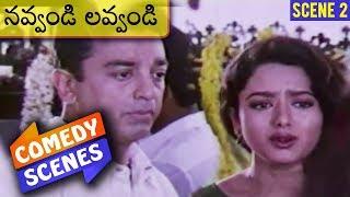 Navvandi Lavvandi Telugu Movie Comedy Scene 02 | Kamal Hassan | Prabhu Deva | Soundarya | Rambha - RAJSHRITELUGU
