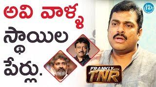 అవి వాళ్ళ స్థాయిల పేర్ - Harsha Vardhan | Frankly With TNR | Talking Movies With iDream - IDREAMMOVIES
