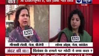 Priyanka attacks Modi on snoopgate controversy in Raebareli - ITVNEWSINDIA