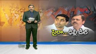 సైరా...ఢిల్లీ డీల్ | Minister Nara lokesh Challenges to BJP GVL Narasimha Rao | CVR News - CVRNEWSOFFICIAL