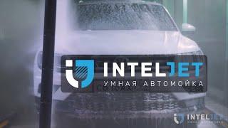 Лазерная автомойка inteljet